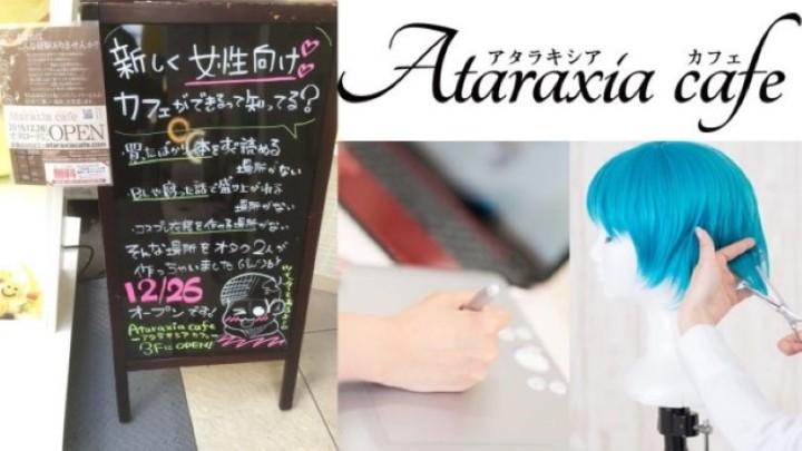 ataraxia-cafe