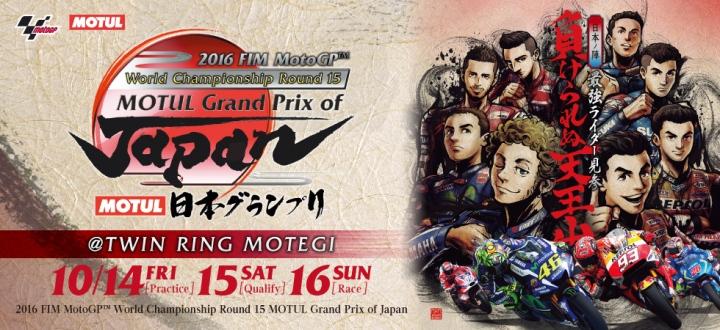 paket wisata tour ke jepang motogp jepang 2016