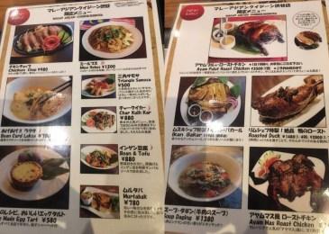 menu Malay Asian Cuisine, Shibuya