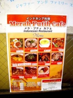 menu Merah Putih Café, Shinjuku