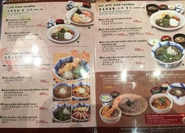 menu Sojibo Divercity Plaza, Odaiba