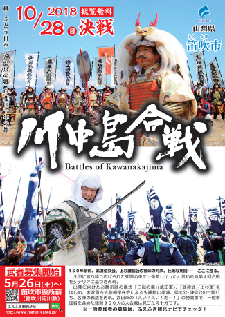 battle of kawanakajima